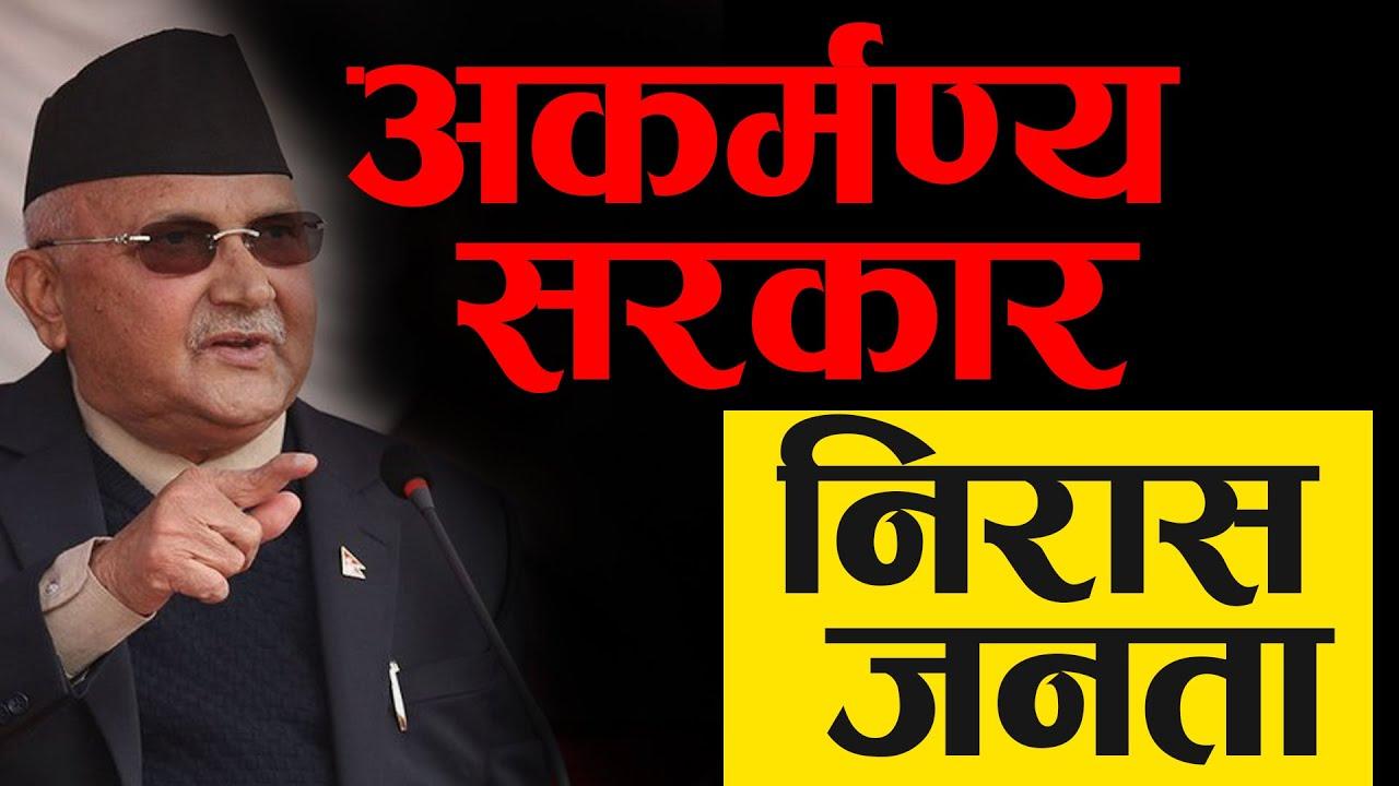 अकर्मण्य सरकार, निरास जनता | Nepal News Today | Mountain TV