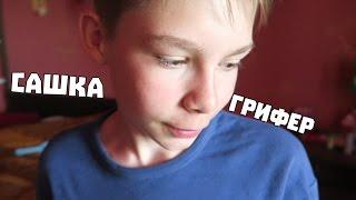 ПОЙМАЛ ШКОЛЬНИКА ВО ВРЕМЯ ГРИФЕРСТВА. АНТИ-ГРИФЕР ШОУ