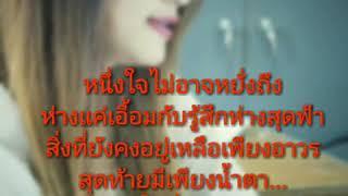 อินแฮง - คะแนน นัจนันท์ cover version