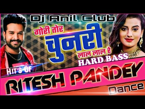 Gori Tori Chunari Ba Lal Lal Re- Ritesh Pandey Hard Bass Electro Dance Mix Dj Anil Club