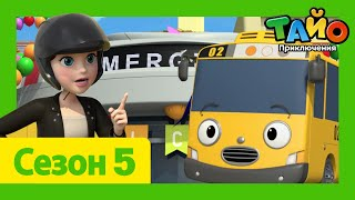 мультфильм для детей l Тайо Новый 5 сезон l #6 Джей, новая спасательница! l Приключения Тайо