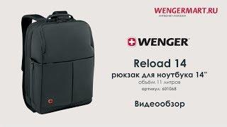 видеообзор бизнес-рюкзака WENGER Reload 14 (артикул: 601068)