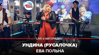 Фото 🅰️ Ева Польна - Ундина Русалочка Live  Авторадио