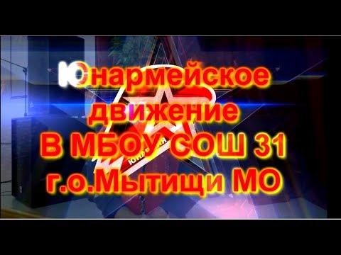 Юнармейское движение в МБОУ СОШ №31