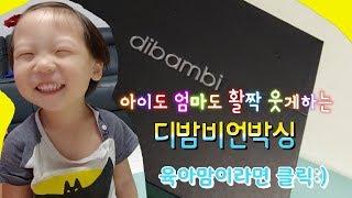 디밤비에디터 5기 웰컴박스 언박싱 ♥  육아맘브이로그 …