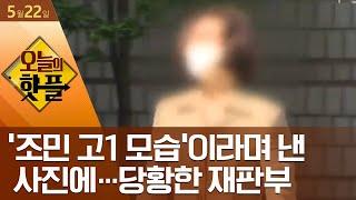 [핫플]'조민 고1 모습'이라며 낸 사진에…당황한 재판부   김진의 돌직구 쇼 487 회