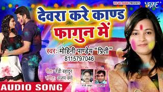 Mohini Pandey का सबसे हिट होली 2019 Devra Kare Kand Fagun Me Bhojpuri Hit Holi Songs 2019 New