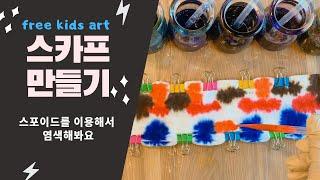 아동 미술 | 면천에 염색해서 '스카프 만들기'