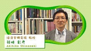 篠崎彰彦 先生(九州大学 経済学研究院)