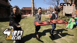 《健身动起来》饶子龙施曼丽带您感受彝族跳菜 20190304 | CCTV体育