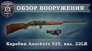Обзор вооружения. Карабин Anschutz 525, кал. 22 LR.