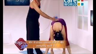 Yoga For Life - How to Get a Flat Stomach - Yog Guru Dilip Tiwari