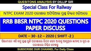 RRB BBSR NTPC 2020 OFFICIAL QUESTIONS DISCUSS ODIA || DT- 30-12-2020 ( SHIFT -2)  || NTPC QUESTIONS