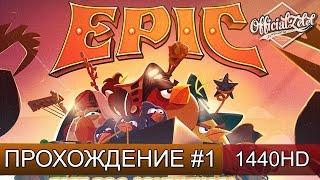 Angry Birds Epic прохождение на русском - Часть 1 Android