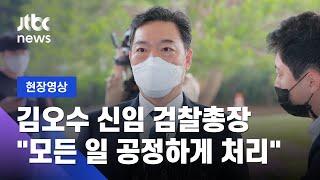 """[현장영상] 김오수 검찰총장 """"법과 원칙에 따라 모든 일 공정하게 처리할 것"""" / JTBC News"""