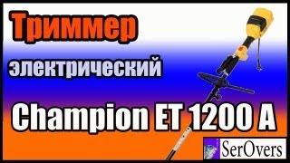 Видео Триммер электрический Champion ET 1200 A (автор: SerOvers)