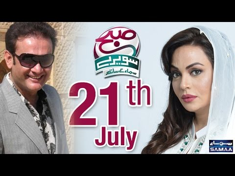 Shahood Alvi Ki Shadi Ki Kahani   Subah Saverey Samaa Kay Saath – 21 July 2016