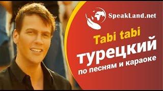 "Турецкий по песням&караоке Sinan Akçıl ""Tabi tabi"""