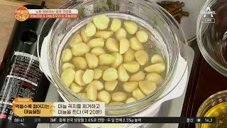 노화 예방에 좋은 마늘! 매운맛 쏙 뺀 '마늘 꿀 찜'…