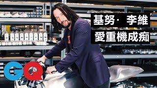基努·李維(Keanu Reeves)展示重機蒐藏 《駭客任務》這輛也是其中之一! 名人蒐藏家