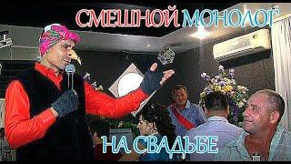 На свадьбу пришла Баба Яга. Монолог опытной женщины.
