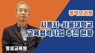 [정책브리핑] 시흥시-서울대학교 교육협력사업 추진 현황 | 평생교육원
