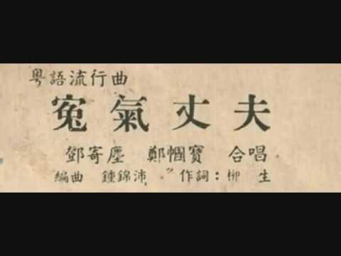 57 ♪ ♪ ♪ 鄧寄塵 + 鄭幗寶 寃氣丈夫 196x