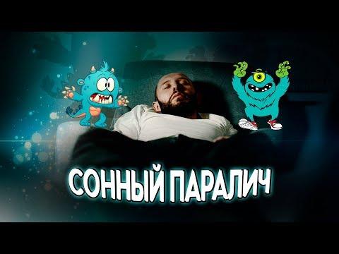 СОННЫЙ ПАРАЛИЧ. Демоны, галлюцинации и нарколепсия