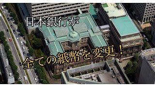 政府・日銀が千円、5千円、1万円の各紙幣(日本銀行券)を一新させるこ...