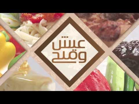 سلطة بطاطس - بطاطس بيورية - بطاطس بالبيض  : عيش وملح حلقة كاملة