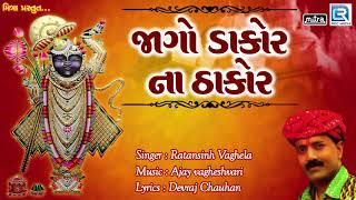 Jago Dakor Na Thakor Ratansinh Vaghela | New Gujarati Song 2018 | Bhakti Song | FULL Audio