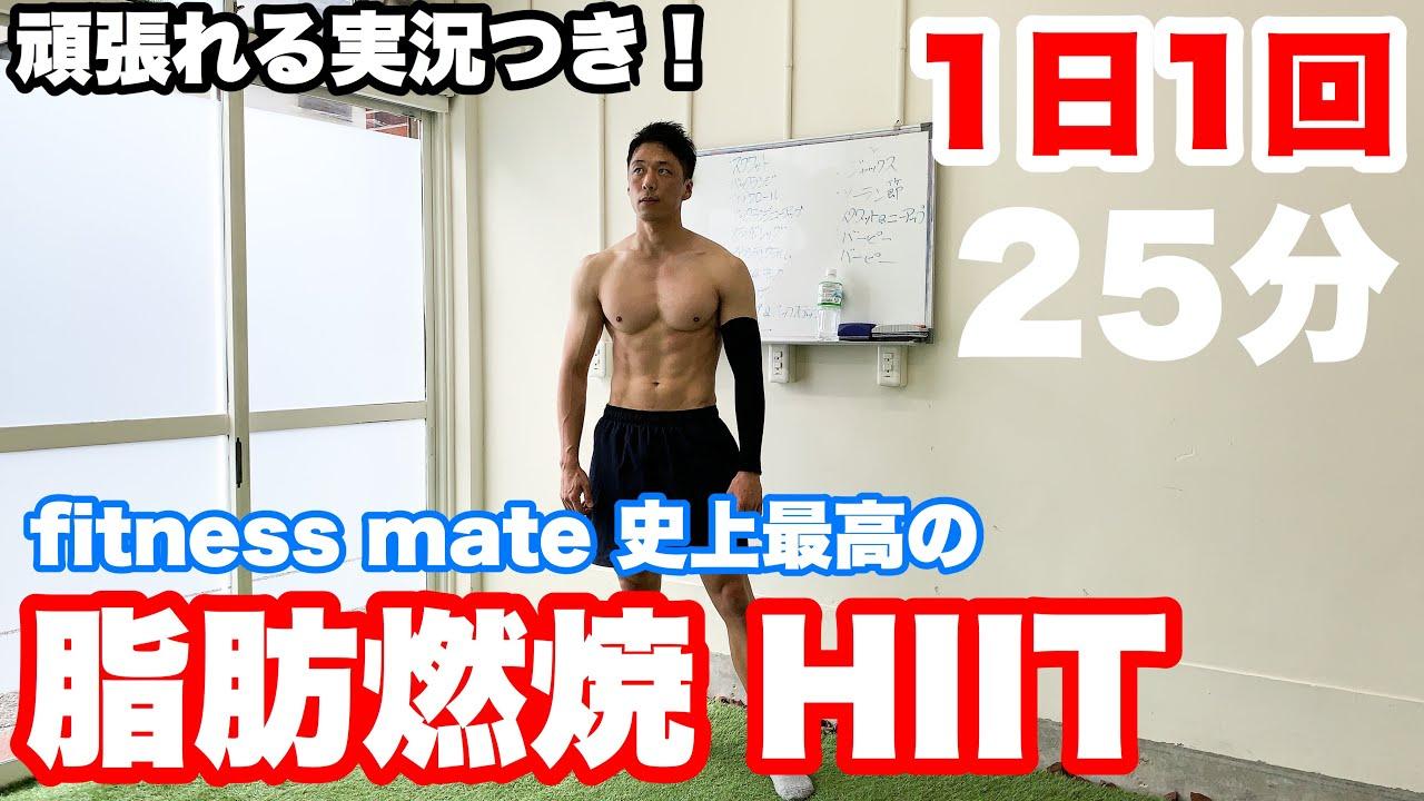 【1日1回】そりゃ痩せる!脂肪燃焼系筋トレHIITの決定版!!