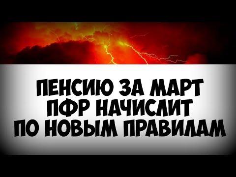 Пенсионный Фонд России перечислит в марте пенсии по новым правилам
