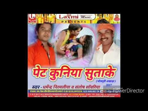 मारेले पेट कुनिया सुताके || Dharmendra Nirmaliya,Santosh Sawariya | Hit Bhojpuri Lookgeet Song
