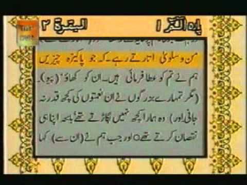 quran-para-01-of-30-recitation-/-tilawat-with-urdu-translation-and-video