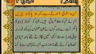 quran para 01 of 30 recitation tilawat with urdu translation and video