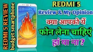 Xiaomi Redmi 5 review in hindi & budget phone !! क्या आपको यें लेना चाहिए हां या ना ?