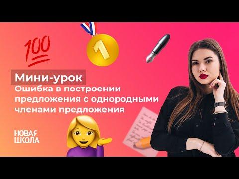 НШ I Русский язык. Ошибка в построении предложения с однородными членами предложения.