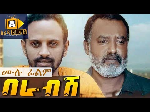 በራብሽ -  Ethiopian Movie Berabesh - 2019 ሙሉፊልም