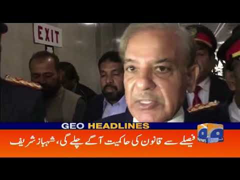 Geo Headlines - 05 PM - 14 January 2019