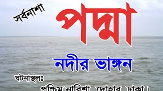 Padma River Collapse
