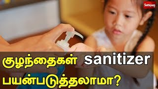 Can children use sanitizer? Sathiyam Tv