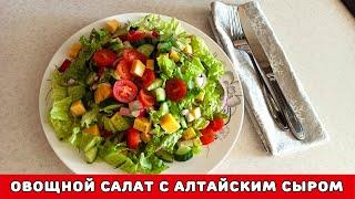 Овощной салат с алтайским сыром Лукошко Рецептов