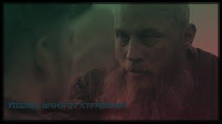 Викинги / Vikings Избавь меня от страданий. (Возвращение Рагнара)