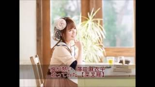 こんばんわ、菜叉羅です☆ 本日は久々に麻衣子さんの曲を歌わせていただ...