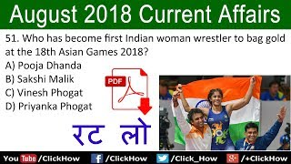 Important August 2018 Current Affairs Quiz Question with Answers | Test Your Knowledge | Click How