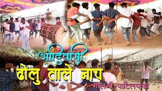 आदिवासी ढोलु ताले नाच _ Aadivasi Dance Video 2021_ Tribal Culture By A-1 super shiriesh