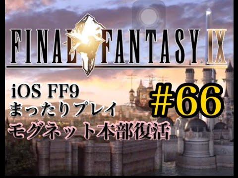 【FF9】FF9 iOS版 まったりプレイ 66 モグネット本部【tori,chan】