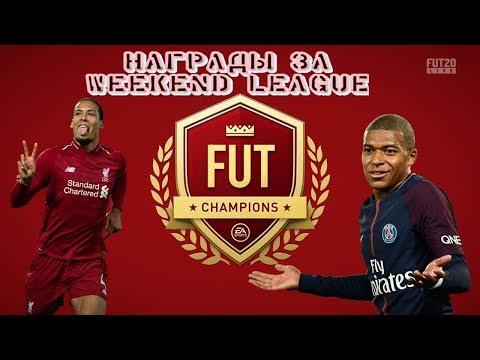 FIFA 20 Награды за Weekend League