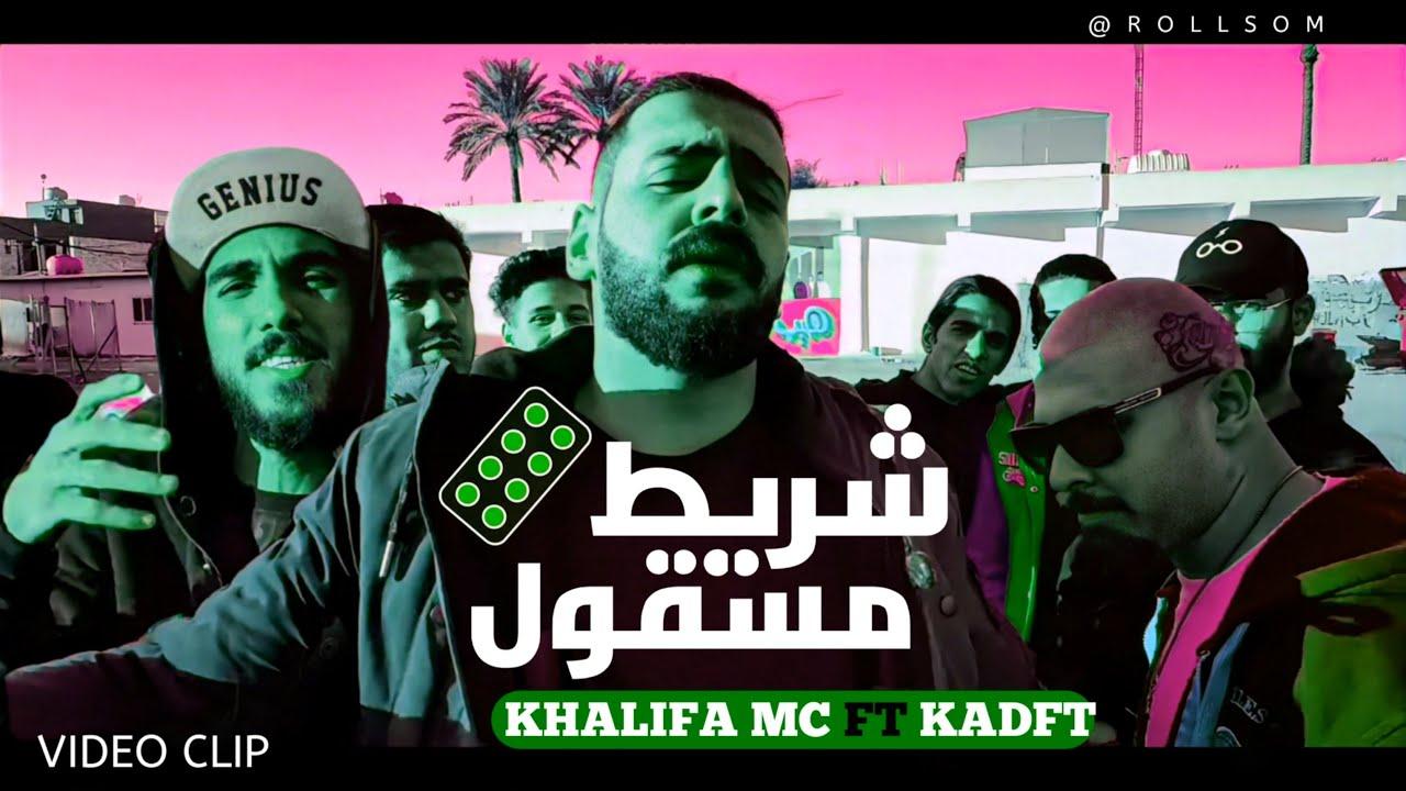 Download Khalifa MC - Sharee6 Mas8ool ft. Kadft - الخليفة مع الكاد- شريط مسقول  (OFFICIAL VIDEO CLIP)